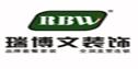 北京瑞博文装饰分公司