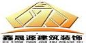 兰州鑫晟源装饰
