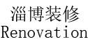 淄博蓝胖子电子商务