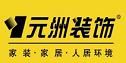 北京元洲装饰工程有限公司临沂分公司