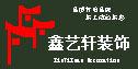 苏州鑫艺轩装饰设计工程有限公司,装修公司