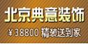 北京典意装饰有限公司