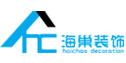 郑州海巢装饰工程有限公司