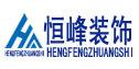 天津恒峰装饰工程有限公司,装修公司