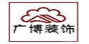 镇江广博装饰有限公司