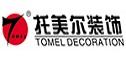 广州托美尔装饰工程有限公司莆田分公司
