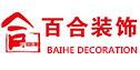 百合家装设计工程有限公司,威廉希尔中文网