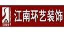 福建江南环艺装饰设计工程有限公司