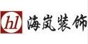 东阳海岚装饰