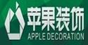 湘潭市苹果装饰公司
