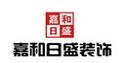 嘉和日盛装饰工程有限公司衢州分公司