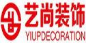 北京艺尚建筑装饰工程有限公司