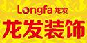北京龙发建筑装饰工程有限公司郑州分公司