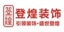 台州登煌装饰有限公司