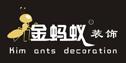 海南金螞蟻裝飾(shi)工(gong)程有限公司
