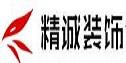 青州市精诚装饰