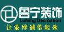 广西鲁宁建筑装饰工程有限公司