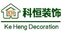 中山市科恒装饰设计工程有限公司