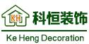 中山市科恒装饰设计工程有限公司,装修公司