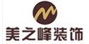 连云港美之峰装饰工程有限公司,装修公司