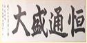 宁阳县恒通盛大装饰有限公司
