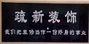 宁阳县疏新装饰工程有限公司
