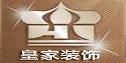 宁阳皇家装饰有限公司