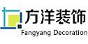 东海县方洋装饰工程有限公司