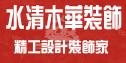 安徽水清木华建筑装饰工程有限公司,装修公司