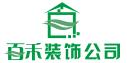 洛阳百禾建筑装饰工程有限公司