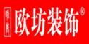 南昌歐坊裝飾工程有限公司