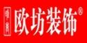 南昌欧坊装饰工程有限公司,装修公司