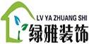 潍坊绿雅装饰有限公司