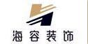 三亚海容装饰设计工程有限公司