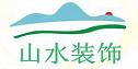 山水装饰有限公司