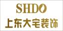 广西上东大宅装饰工程有限公司贵阳分公司