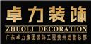 广东卓力集团装饰工程(贵州)运营总部