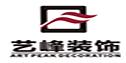 邯鄲市藝峰裝飾工程有限公司