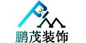 重庆鹏茂建筑装饰工程有限公司