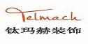钛玛赫(北京)装饰工程有限公司