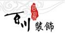 柳州百川装饰设计有限公司