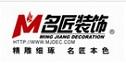 广西名匠装饰工程有限公司柳州分公司