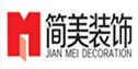 郑州简美建筑装饰工程有限公司
