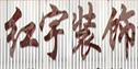 燕郊红宇装饰