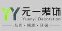 河南元一装饰工程有限公司