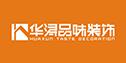 广东华浔品味装饰集团汕头公司
