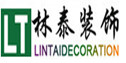 河南省驻马店市林泰装饰有限公司