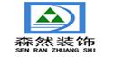 安徽省森然装饰工程有限公司