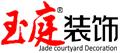 淮安市玉庭装饰工程有限公司