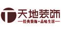 滁州天地装饰设计有限公司
